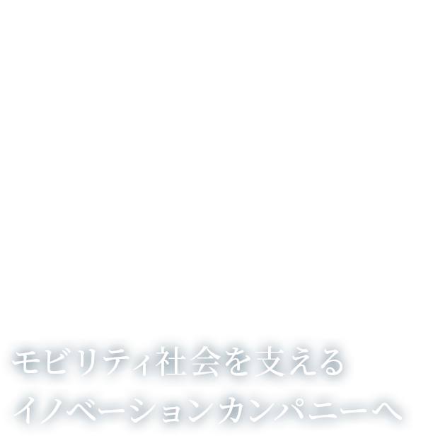 Mobility Service company 駐車場ビジネスを軸にしたイノベーションカンパニー